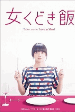 [DVD] 女くどき飯