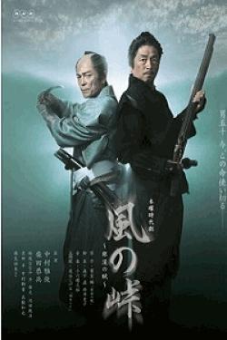 [DVD] 風の峠~銀漢の賦~