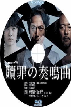 [DVD] 贖罪の奏鳴曲