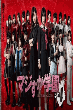 [DVD] マジすか学園4