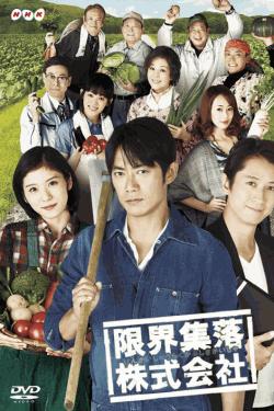 [DVD] 限界集落株式会社