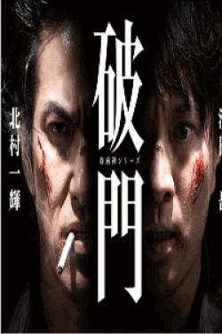 [DVD] 破門(疫病神シリーズ)
