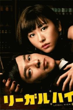[DVD] リーガル・ハイ 2