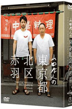 [DVD] 山田孝之の東京都北区赤羽