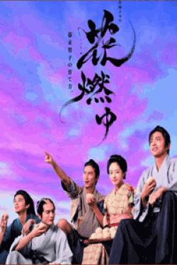 [DVD] 花燃ゆ 完全版 第壱集 (期間限定生産)
