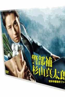 [DVD] 警部補杉山真太郎 吉祥寺署事件ファイル