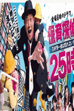 [DVD] 保育探偵25時~花咲慎一郎は眠れない!!~