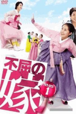 不屈の嫁 DVD-BOX 1-5