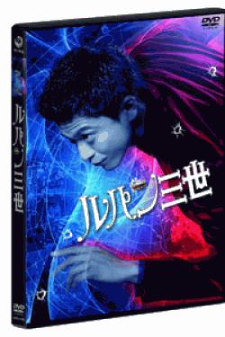 [DVD] ルパン三世