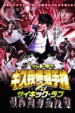 [DVD] ゴッドタン キス我慢選手権 THE MOVIE 2 サイキック ラブ
