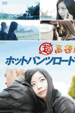 [DVD] 超高速! ホットパンツロード