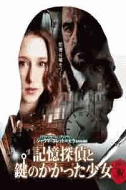 [DVD] 記憶探偵と鍵のかかった少女