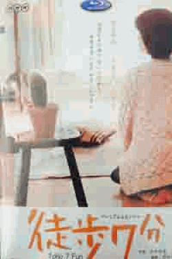 [DVD] 徒歩7分