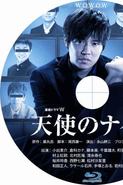 [DVD] 天使のナイフ