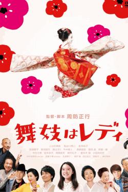 [DVD] 舞妓はレディ