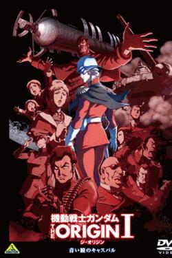 [DVD] 機動戦士ガンダム THE ORIGIN I