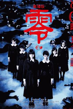 [DVD] 劇場版 零~ゼロ~