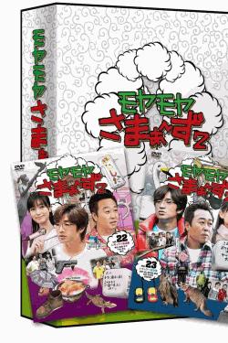 [DVD]モヤモヤさまぁ~ず2 DVD-BOX(VOL.22、VOL.23)