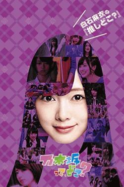 [DVD]乃木坂ってどこ?
