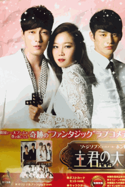 [DVD] 主君の太陽 DVD-BOX