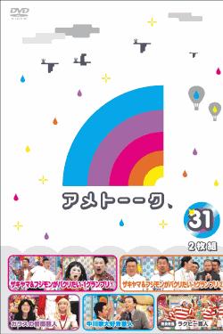 [DVD] アメトーーク! DVD 31+32+33