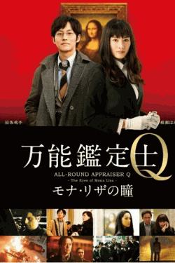 [DVD] 万能鑑定士Q ~モナ・リザの瞳~