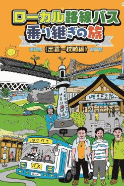 [DVD] ローカル路線バス乗り継ぎの旅 出雲~枕崎編