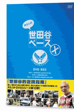[DVD] 所さんの世田谷ベースX