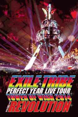 [DVD] EXILE TRIBE PERFECT YEAR LIVE TOUR TOWER OF WISH 2014 ~THE REVOLUTION~