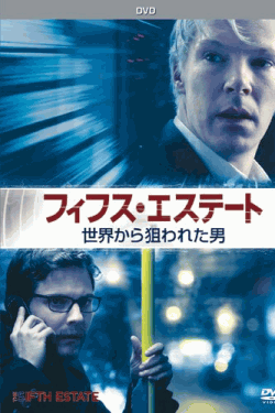 [DVD] フィフス・エステート:世界から狙われた男