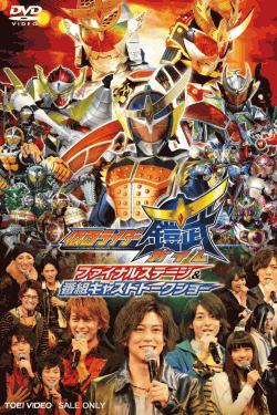 [DVD] 仮面ライダー鎧武/ガイム ファイナルステージ&番組キャストトークショー