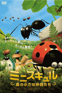 [DVD] ミニスキュル~森の小さな仲間たち~