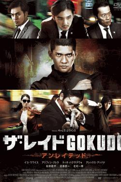 [DVD] ザ・レイド GOKUDO アンレイテッド
