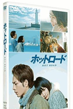 [DVD] ホットロード