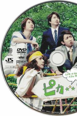 [DVD] ピカ☆★☆ンチ LIFE IS HARD たぶん HAPPY