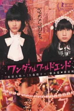[DVD] ワンダフルワールドエンド