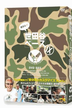 [DVD] 所さんの世田谷ベースIX