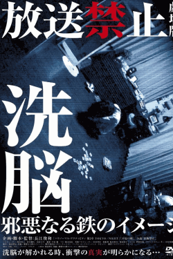 [DVD] 放送禁止 劇場版 洗脳~邪悪なる鉄のイメージ~