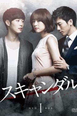 [DVD] スキャンダル DVD-BOX1