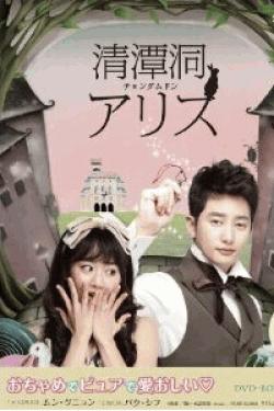 [DVD] 清潭洞(チョンダムドン)アリス DVD-BOX 1+2