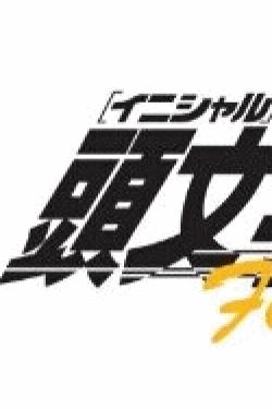 [DVD] 頭文字D Final Stage