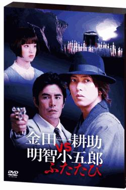 [DVD] 金田一耕助VS明智小五郎 ふたたび