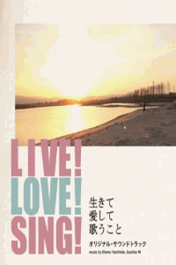 [DVD] LIVE! LOVE! SING! 生きて愛して歌うこと