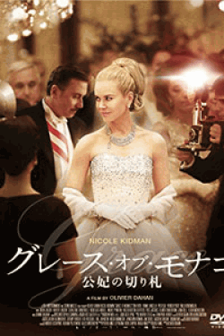 [DVD] グレース・オブ・モナコ 公妃の切り札