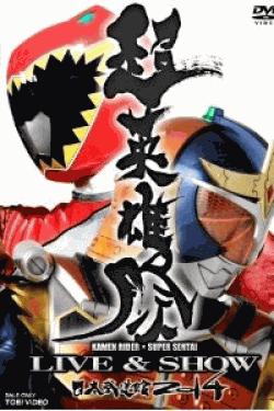 [DVD] 超英雄祭 KAMEN RIDER × SUPER SENTAI LIVE & SHOW 2014