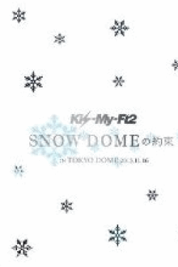 [DVD] SNOW DOMEの約束 IN TOKYO DOME 2013.11.16
