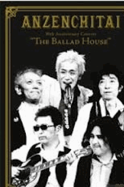 "[DVD] 30th Anniversary Concert ""The Ballad House"""