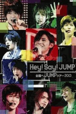 [DVD] 全国へJUMPツアー2013
