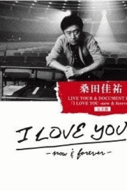 [DVD] 桑田佳祐 LIVE TOUR & DOCUMENT FILM「I LOVE YOU -now & forever-」