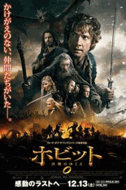 [DVD] ホビット 決戦のゆくえ